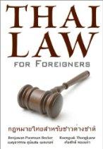 book_thailaw