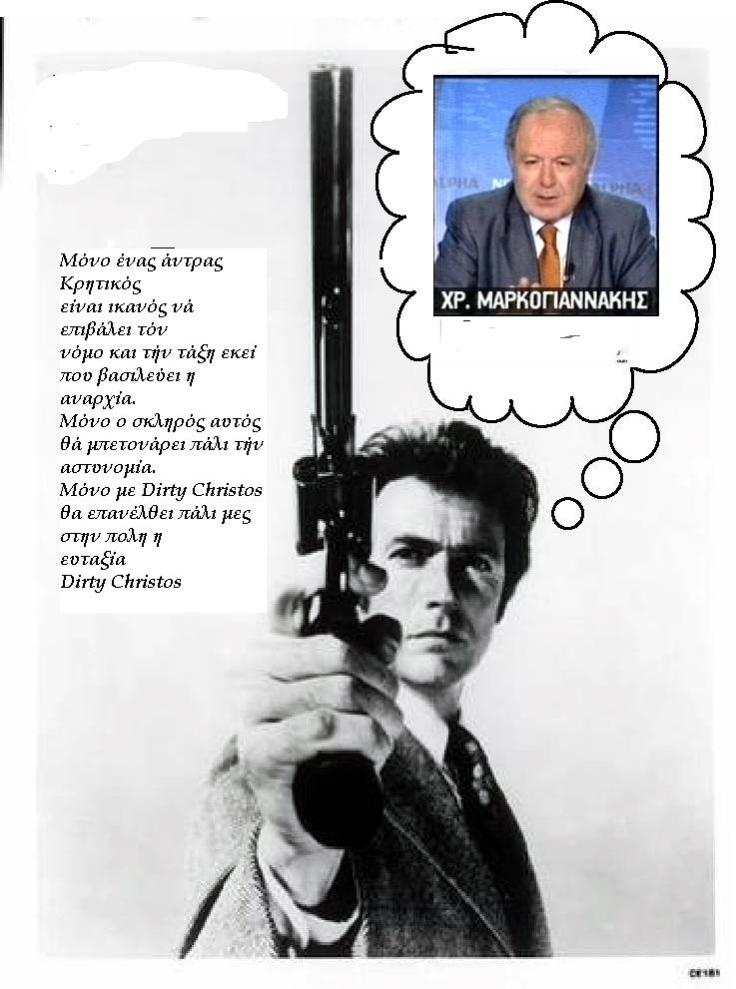 dirty_harry_supes-1