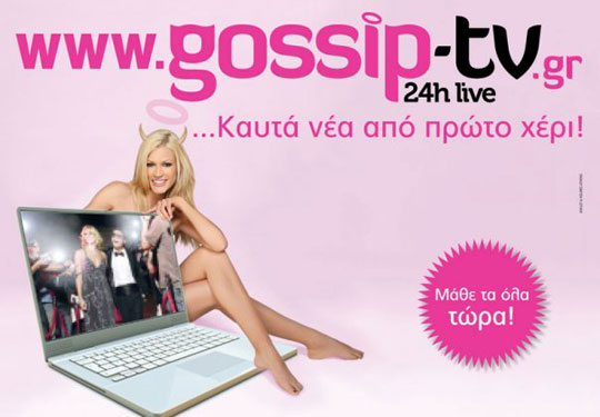 gossip-tv1kollida
