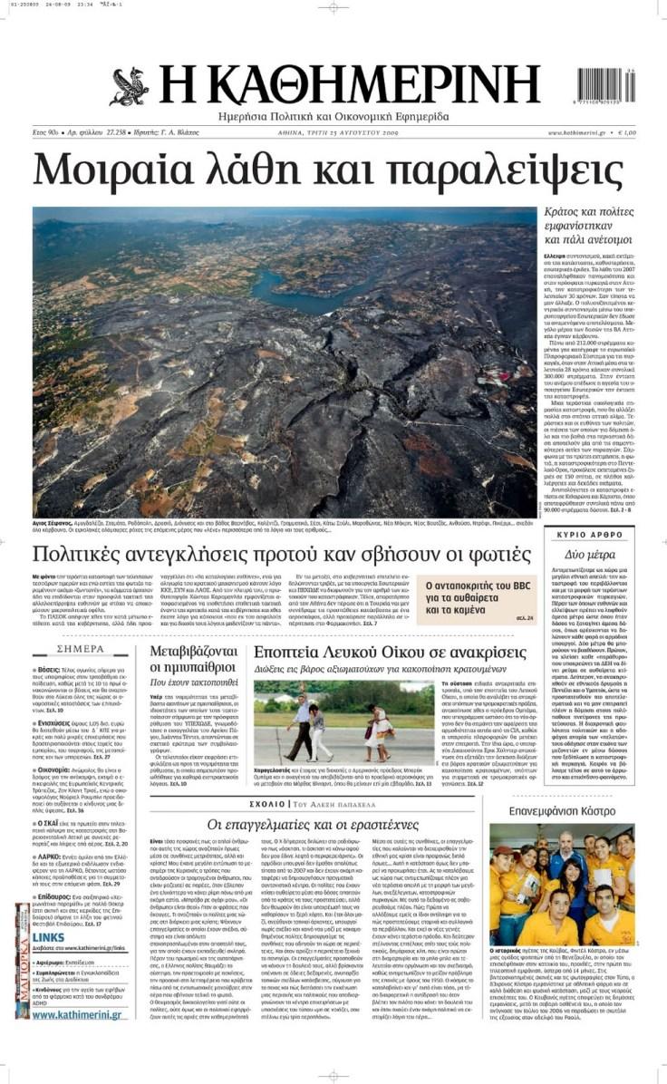 25-08-2009_front copy